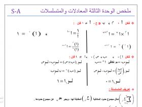 منصة عمر التعليمية | ملخص الوحدة الثالثة من كتاب الرياضيات للصف الثاني عشر الأدبي