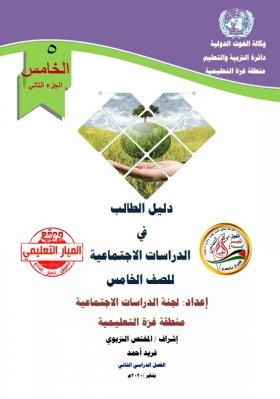منصة عمر التعليمية | دليل الطالب - بطاقات عمل في مادة الدراسات الوطنية و الاجتماعية للصف الخامس - الفصل الثاني