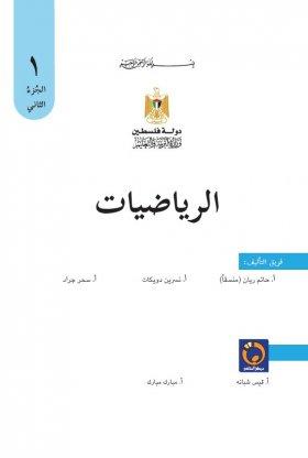 منصة عمر التعليمية   كتاب الرياضيات  - الصف الاول - الفصل الثاني