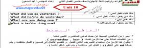 منصة عمر التعليمية | قواعد وتراكيب الوحدة العاشرة الفصل الثاني للصف الخامس
