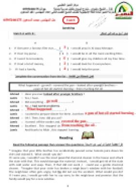 منصة عمر التعليمية | كتاب اللغة الانجليزية للصف التاسع - الفصل الدراسي الثاني