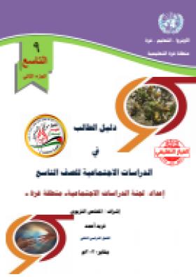 منصة عمر التعليمية | كتاب الدراسات الاجتماعية للصف التاسع - الفصل الدراسي الثاني