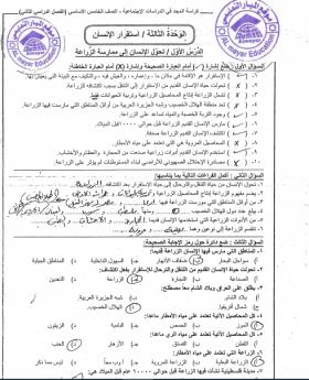 منصة عمر التعليمية | كراسة  الدراسات الاجتماعية - الصف الخامس - الفصل  الدراسي الثاني