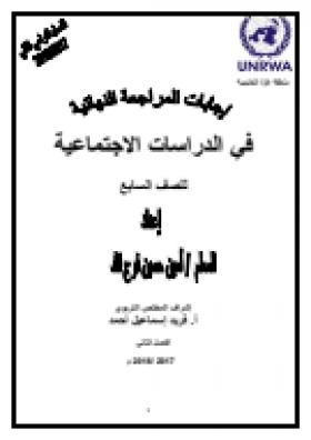 منصة عمر التعليمية | اجابات المراجعة النهائية في الدراسات الاجتماعية للصف السابع - الفصل الثاني