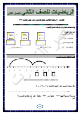 منصة عمر التعليمية | مادة الرياضيات للصف الثاني - الفصل الثاني.