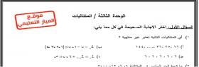 منصة عمر التعليمية   مادة اثرائية في الرياضيات للصف الحادي عشر ادبي الفصل الثاني