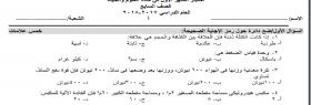 منصة عمر التعليمية | اختبار شهر 2 في مادة التربية الاسلامية للصف السابع الفصل الثاني
