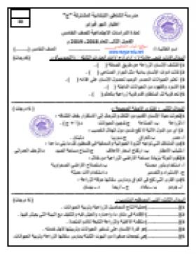 منصة عمر التعليمية | اختبار شهر فبراير في مادة الدراسات الاجتماعية للصف الخامس - الفصل الثاني .