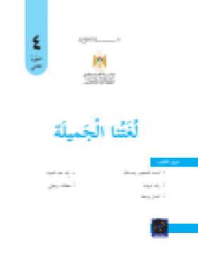 منصة عمر التعليمية | كتاب اللغة العربية -الصف الرابع- الفصل الثاني