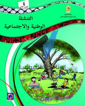 منصة عمر التعليمية | اجابة كتاب التنشئة الوطنية والاجتماعية للصف الرابع الفصل الثاني
