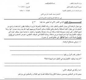 منصة عمر التعليمية   امتحان نصف الفصل الدراسي الثاني في مادة اللغة العربية للصف التاسع الاساسي