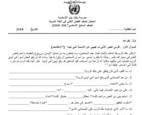 منصة عمر التعليمية | امتحان نصف الفصل الثاني في اللغة العربية للصف السابع الاساسي