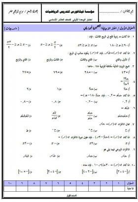 منصة عمر التعليمية | امتحان نصف الفصل الدراسي الثاني لمادة الرياضيات - الصف العاشر