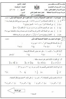 منصة عمر التعليمية   امتحان نصف الفصل الدراسي الثاني لمادة  الرياضيات -الصف التاسع