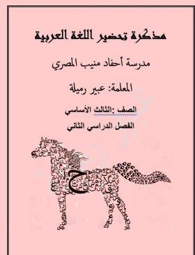 منصة عمر التعليمية   تحضير لمادة اللغة العربية -الصف الثالث-الفصل الدراسي الثاني