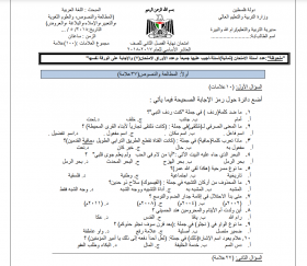 منصة عمر التعليمية | اختبار نهاية الفصل الثاني في مبحث اللغة العربية للصف العاشر الاساسي