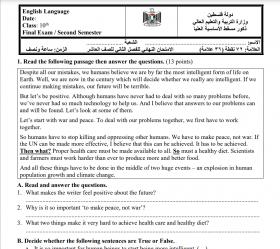 منصة عمر التعليمية | امتحان نهاية الفصل الثاني في مبحث اللغة الانجليزية للصف العاشر الاساسي