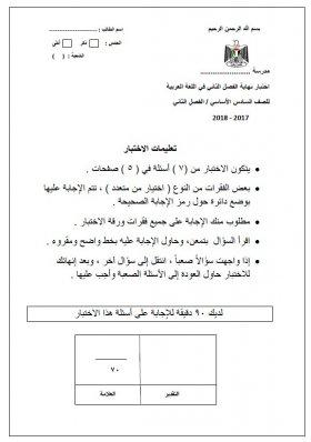 منصة عمر التعليمية | امتحان نهاية الفصل الدراسي الثاني لمادة اللغة العربية  - الصف السادس