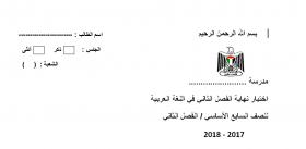 منصة عمر التعليمية | امتحان نهاية الفصل الدراسي الثاني في مادة اللغة العربية  للصف السابع