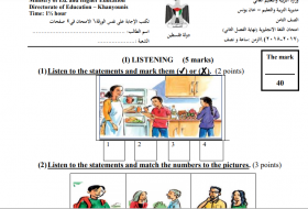 منصة عمر التعليمية   امتحان انجليزي نهاية الفصل الثاني للصف الثامن