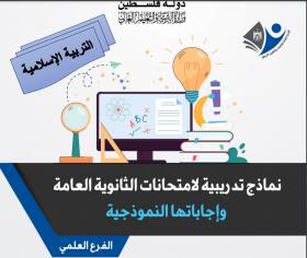 منصة عمر التعليمية | النماذج التدريبية في التربية الإسلامية الفرع العلمي 2021