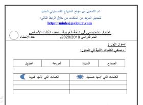 منصة عمر التعليمية   اختبار تشخيصي في مادة اللغة العربية للصف الثالث