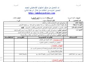 منصة عمر التعليمية   تحضير الوحدة الأولى في اللغة العربية (ذهب الأرض) للصف الثالث الفصل الأول