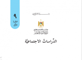 منصة عمر التعليمية | كتاب الدراسات الاجتماعية للصف التاسع الفصل الأول