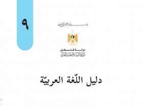 منصة عمر التعليمية   دليل المعلم في مادة اللغة العربية للصف التاسع
