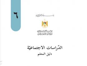 منصة عمر التعليمية   دليل المعلم في مادة الدراسات الاجتماعية للصف السادس
