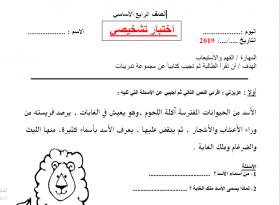 منصة عمر التعليمية | اختبار تشخيصي في مادة اللغة العربية للصف الرابع