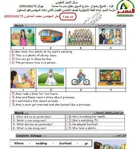 منصة عمر التعليمية | حلول ملزمة الاسئلة الاثرائية لمادة اللغة الانجليزية - الصف الخامس ( الفصل الثاني)