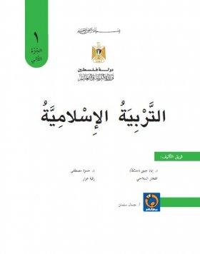 منصة عمر التعليمية   كتاب التربية الاسلامية  - الصف الاول - الفصل الثاني