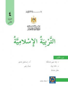 منصة عمر التعليمية   كتاب التربية الاسلامية  - الصف الرابع - الفصل الثاني