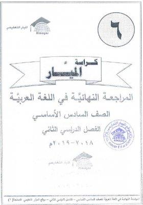 منصة عمر التعليمية | المراجعة النهائية في اللغة العربية للصف السادس الاساسي - الفصل الثاني