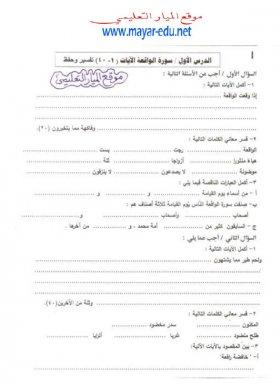 منصة عمر التعليمية   اوارق عمل لمادة التربية الاسلامية لطلبة الصف الخامس للفصل الدراسي الثاني