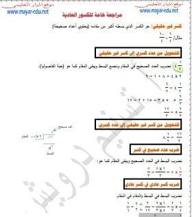 منصة عمر التعليمية   ملخص واوراق عمل لكتاب الرياضيات للصف الخامس  - الفصل الثاني