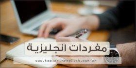 منصة عمر التعليمية | مفردات  اللغة الانجليزية -  للصف التاسع- الفصل الثاني