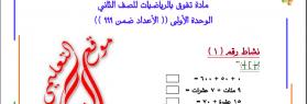 منصة عمر التعليمية | اوراق عمل في مادة الرياضيات للصف الثاني الفصل الثاني
