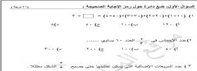 منصة عمر التعليمية   مادة اثرائية في الرياضيات للصف الرابع الفصل الثاني