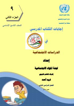منصة عمر التعليمية | اجابات كتاب الدراسات الاجتماعية - الصف التاسع  - الفصل الثاني