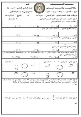 منصة عمر التعليمية | امتحان لمادة الرياضيات (الوحدة الاولى) - الصف السادس-  الفصل الدراسي الثاني