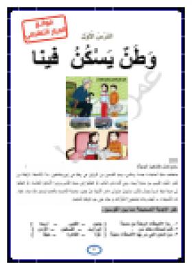منصة عمر التعليمية | حقيبة الطالب في مادة اللغة االعربية  للصف الثاني -الفصل الاول