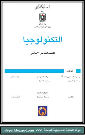 منصة عمر التعليمية | اجابة كتاب تكنولوجيا خامس فصل ثاني