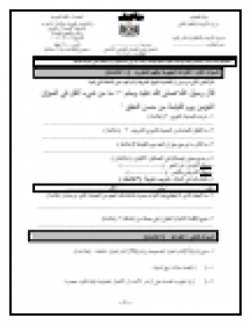 منصة عمر التعليمية | امتحان يومي في الوحدة الاولى في اللغة العربية للصف الخامس الفصل الثاني