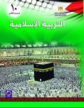 منصة عمر التعليمية | اجابات كتاب التربية الاسلامية للصف العاشر الفصل الثاني