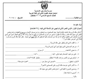 منصة عمر التعليمية | امتحان نصف الفصل الثاني في اللغة العربية للصف السابع.