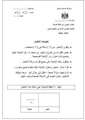 منصة عمر التعليمية | امتحان شهرين لمادة  اللغة العربية -الصف الخامس  - الفصل الدراسي الثاني