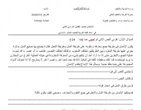 منصة عمر التعليمية | امتحان نصف الفصل الدراسي الثاني في مبحث اللغة العربية للصف العاشر الاساسي
