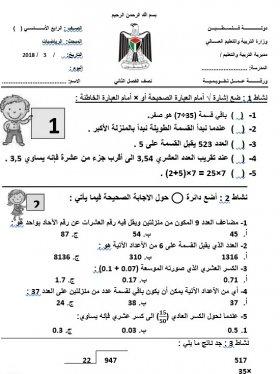 منصة عمر التعليمية   امتحان نصف الفصل الدراسي الثاني لمادة الرياضيات - الصف الرابع